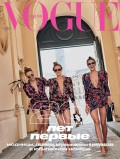 VOGUE RUSSIE SEPTEMBRE 2018